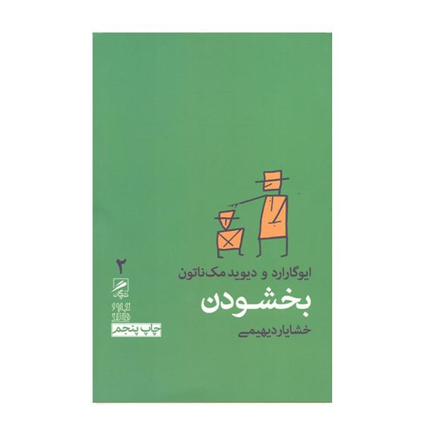 كتاب بخشودن اثر ايو گارد و ديويد مك ناتون نشر گمان