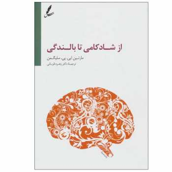 کتاب از شادکامی تا بالندگی اثر مارتین ایی.پی.سلیگمن انتشارات سایه سخن