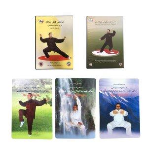 ویدئو آموزشی محصولات کانون تای چی نشر کانون تای چی مجموعه 5 عددی