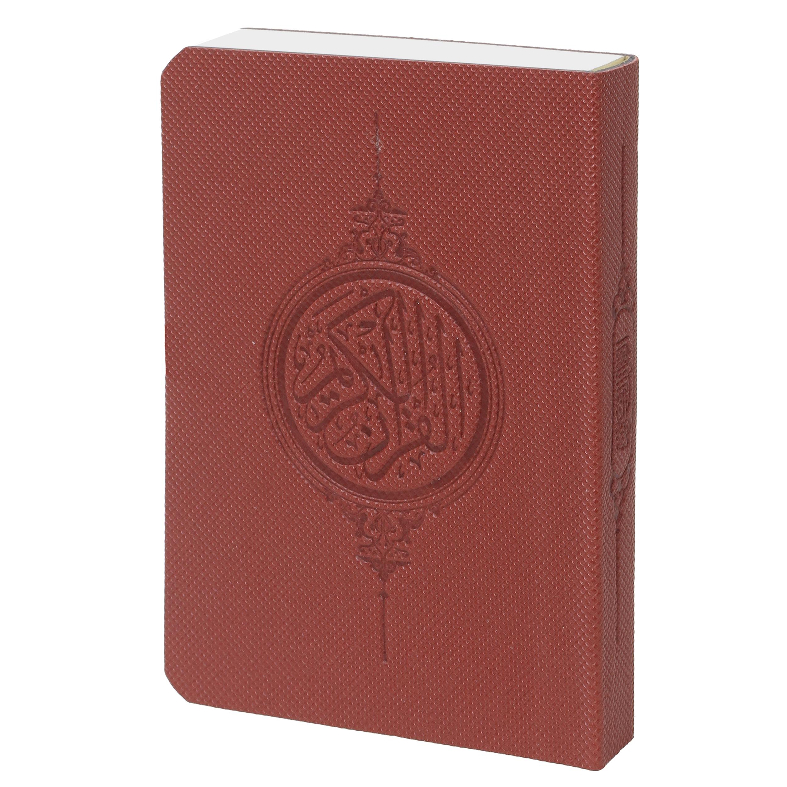 کتاب قرآن کریم نشر مرکز طبع و نشر قرآن جمهوری اسلامی ایران