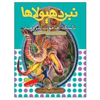 کتاب نبرد هیولاها 17 تاسک ماموت نیرومند اثر آدام بلید انتشارات قدیانی