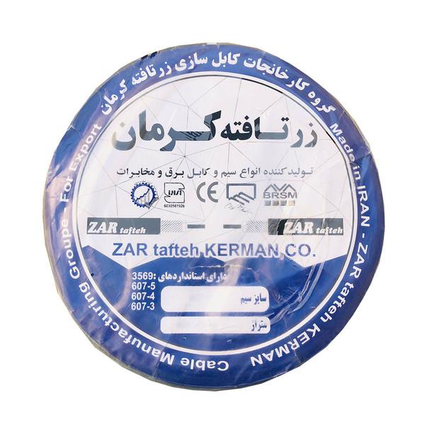 سیم برق افشان 1 در 2/5 زرتافته کرمان مدل E1