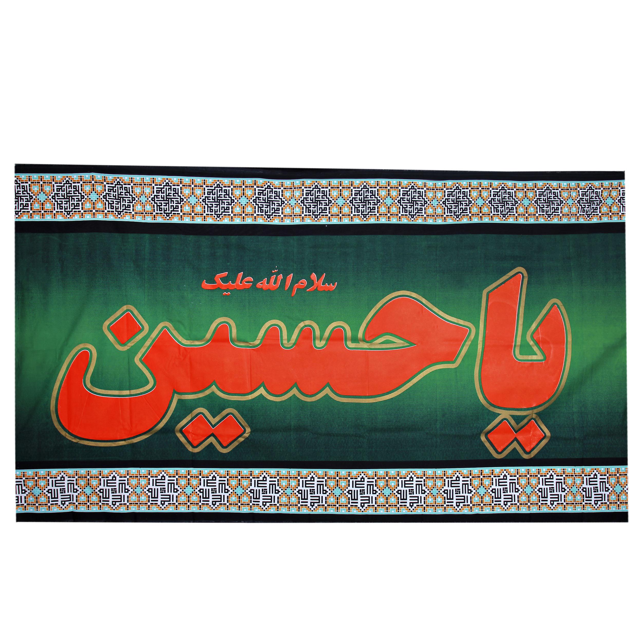 خرید                        پرچم طرح یاحسین کد PAR-097