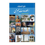 کتاب اطلاعات عمومی اثر زهرا کشاورز انتشاراتراز معاصر