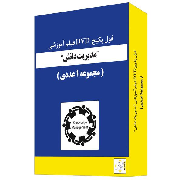 ویدئو آموزش مدیریت دانش نشر آزما پارسیان