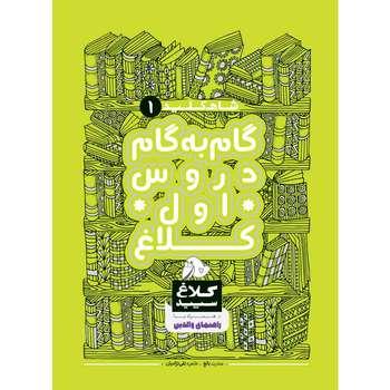 کتاب گام به گام اول سری شاه کلید اثر عشرت بالغ و طاهره نقی نژادیان انتشارات کلاغ سپید