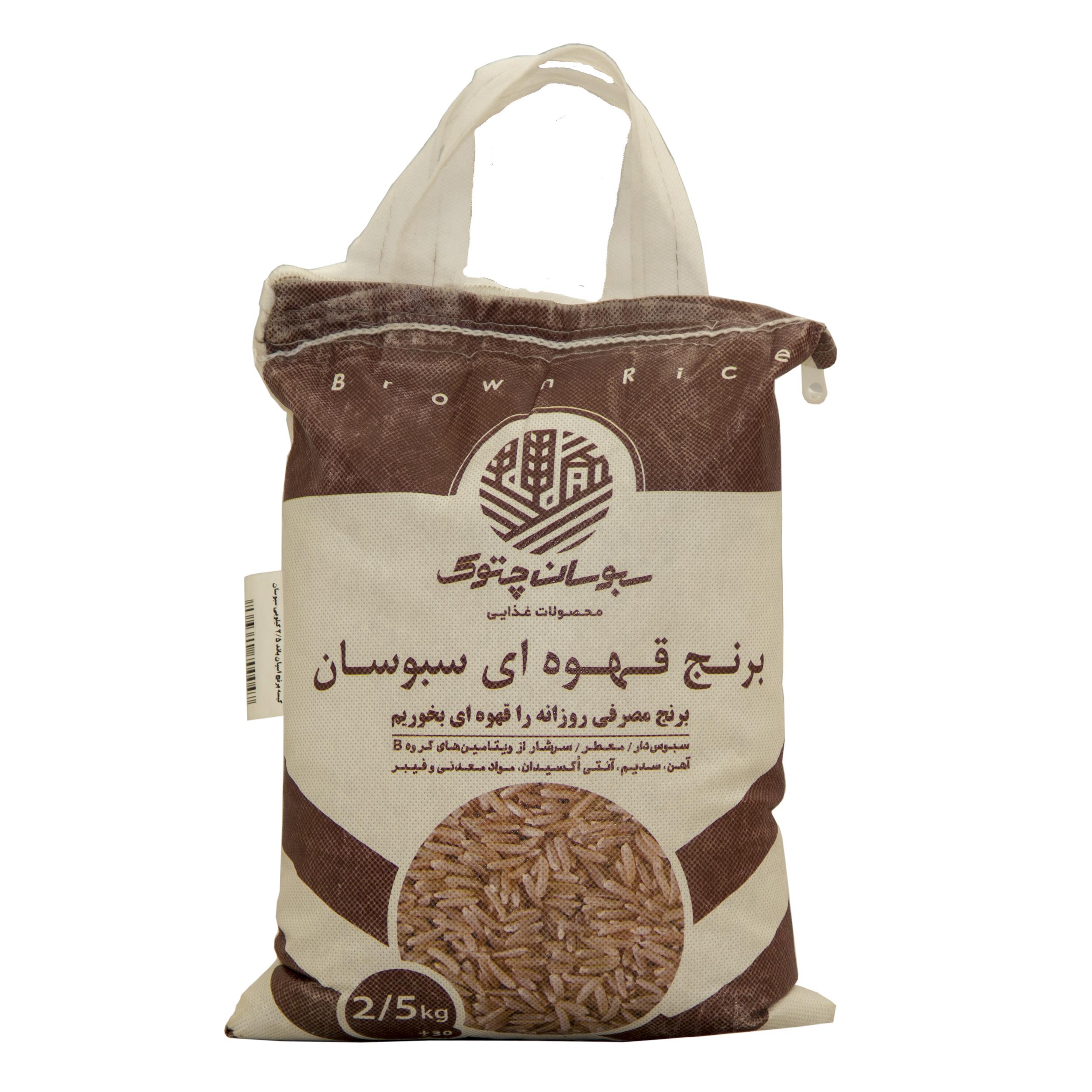برنج قهوه ای سبوسان چتوک-2.5 کیلو گرم