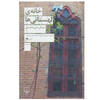 کتاب خانه ی لهستانی ها اثر مرجان شیر محمدی نشر چشمه