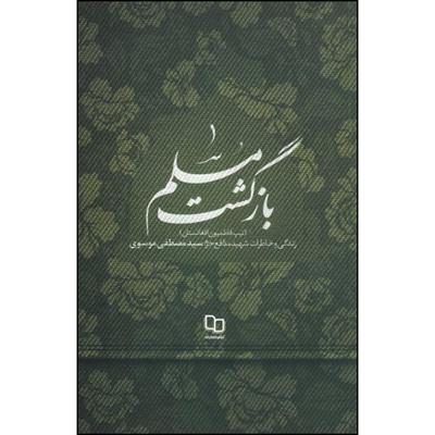 کتاب بازگشت مسلم اثر گروه تحقیقاتی احیاء نشر معارف