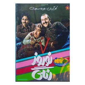 مجموعه کامل سریال نوروز رنگی اثر علیرضا مسعودی