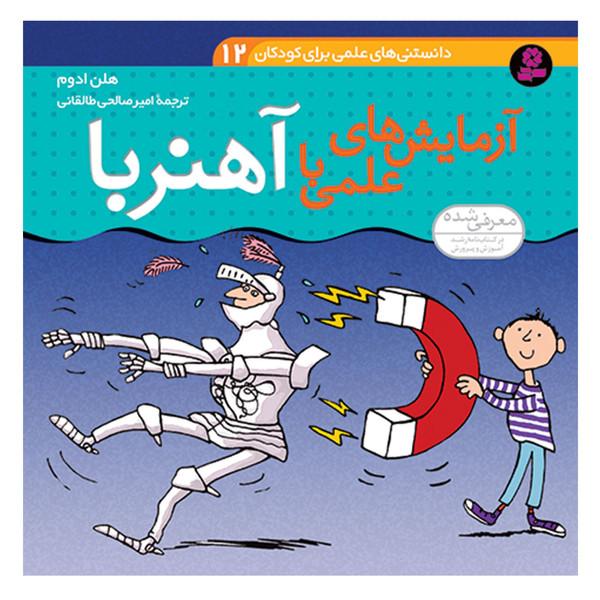 کتاب دانستنی های علمی برای کودکان 12 آزمایش های علمی با آهنربا اثر هلن ادوم انتشارات قدیانی