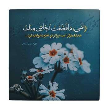 کاشی طرح دعای ابوحمزه ثمالی کد wk628