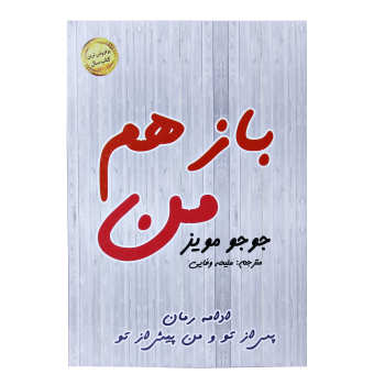 کتاب بازهم من اثر جوجو مویز نشر الینا