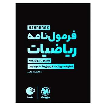 کتاب فرمول نامه ریاضیات هفتم تا دوازدهم اثر احسان عدل انتشارات مهر و ماه