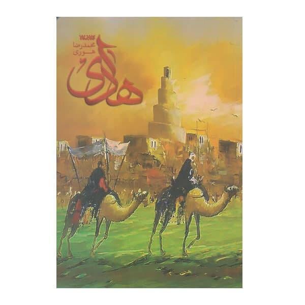 كتاب هادي اثر محمدرضا هوري انتشارات كتابستان معرفت