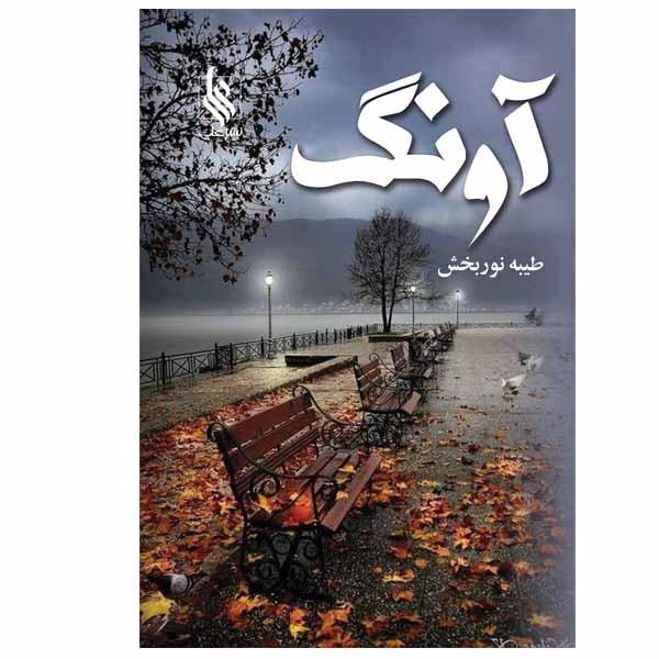 کتاب آونگ اثر طیبه نوربخش نشر علی