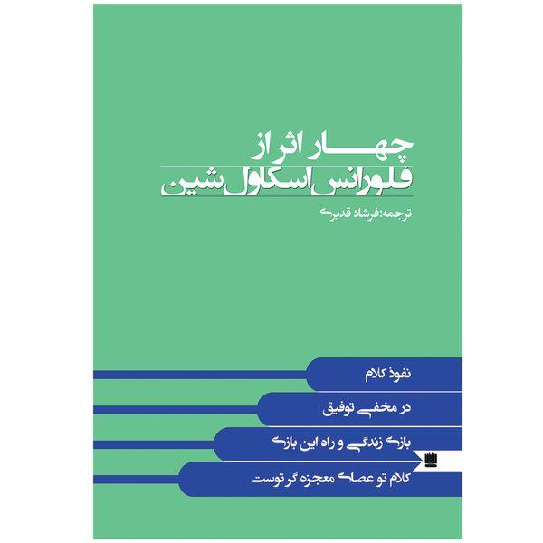 کتاب چهار اثر از فلورانس اسکاول شین اثر فلورانس اسکاول شین انتشارات نگین ایران