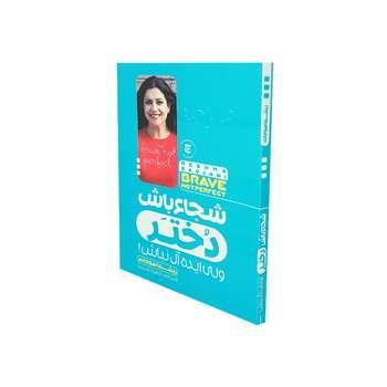 کتاب شجاع باش دختر ولی ایده ال نباش اثر ریشما سوجانی نشر ملینا