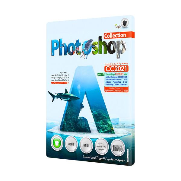 مجموعه نرم افزاری Adobe Photoshop CC 2021 + Collection نشر بلوط