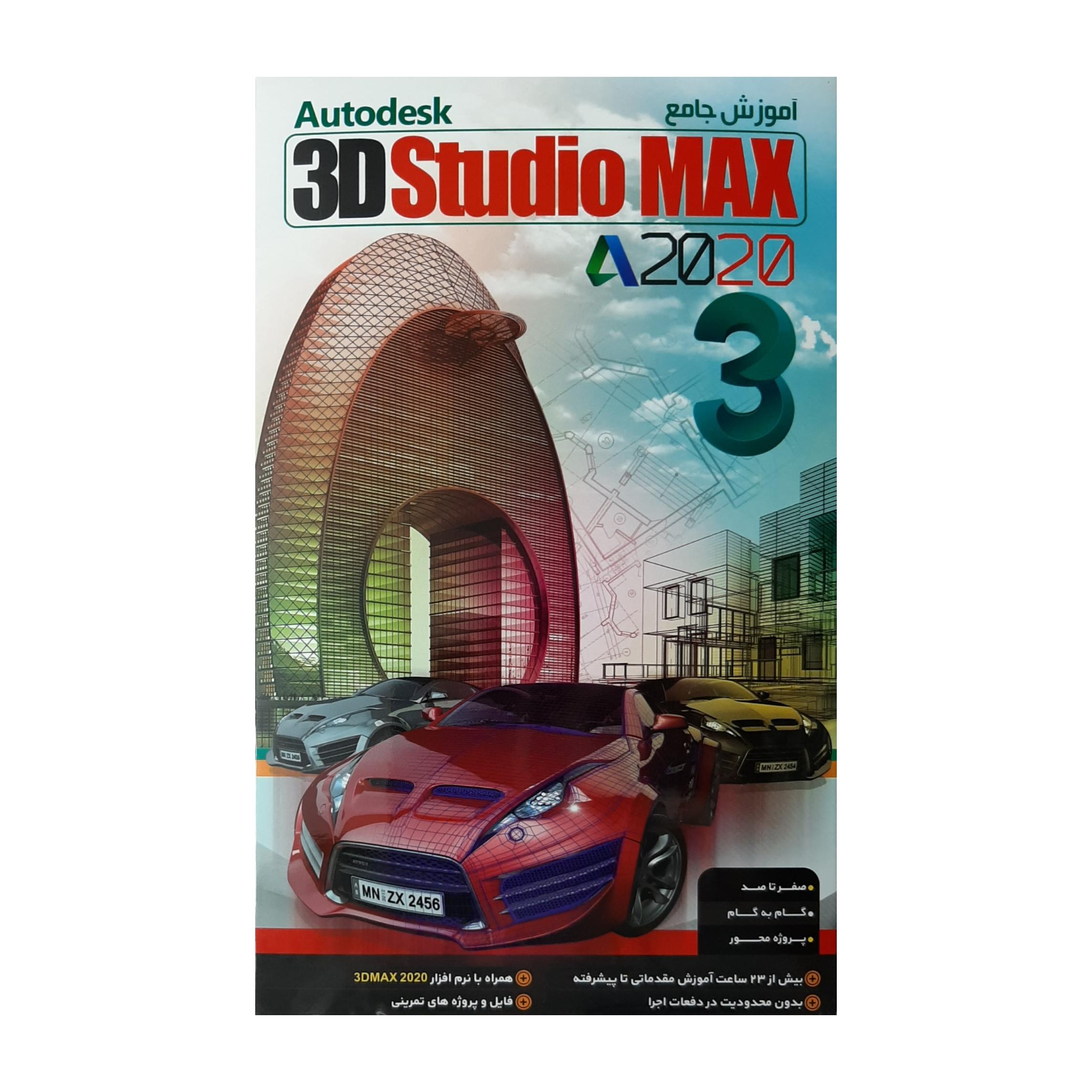 نرم افزار آموزش معماری داخلی در  3d Studio Max 2020 نشر نوین رسانه