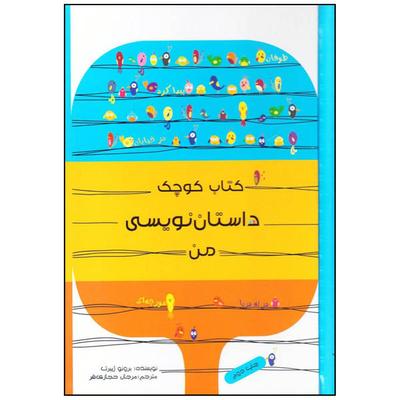 کتاب کوچک داستان نویسی من اثر برونو ژیبرت انتشارات راز بارش