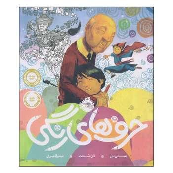 کتاب حرفهای رنگی اثر مین لی و دن سنتت انتشارات پرتقال