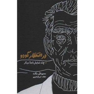 کتاب در انتظار گودو و چند نمایشنامه دیگر اثر سمیوئل بکت انتشارات کارنامه