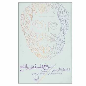 کتاب تاریخ فلسفه ی راتلج اثر دیوید فورلی نشر چشمه جلد 2