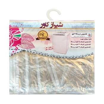 کاور ماشین لباسشویی شیراز کاور طرح درب بالا مدل shic-5-7k