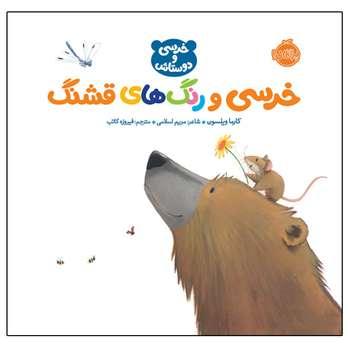 کتاب خرسی و رنگ های قشنگ اثر کارما ویلسون انتشارات پرتقال