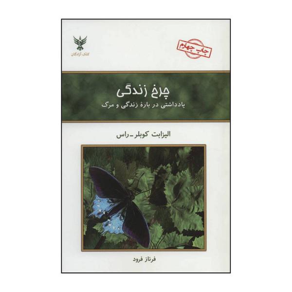 کتاب چرخ زندگی اثر الیزابت کوبلر راس انتشارات حمیدا