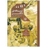کتاب نسخه ی دکتر اثر احمد حاجی شریفی انتشارات حافظ نوین