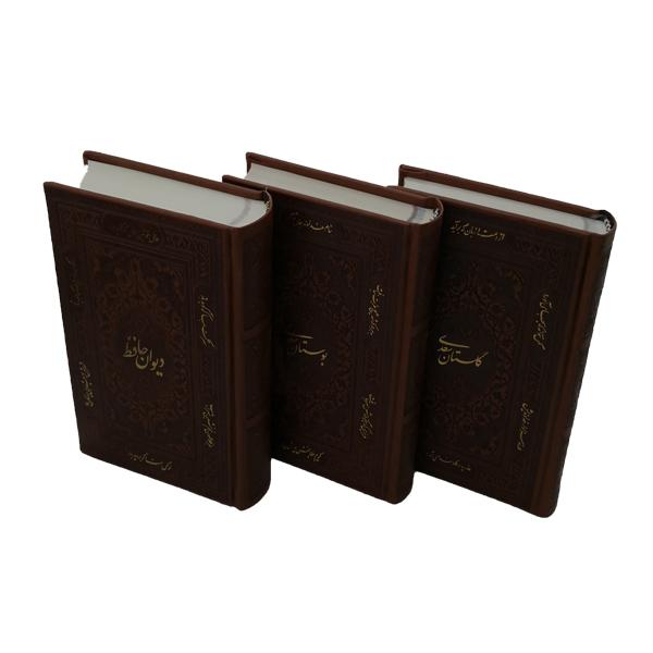 Saadi Bustan and Golestan ( 2Books) / Divan-e-Hafez (1 Book)