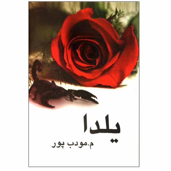 کتاب یلدا اثر م. مودب پور نشر نیریز