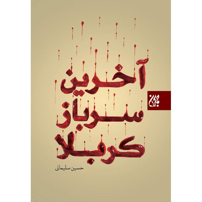 خرید                      کتاب آخرین سرباز کربلا اثر حسین سلیمانی نشر کتاب جمکران