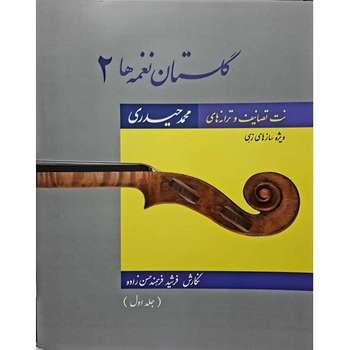کتاب گلستان نغمه ها 2 اثر محمد حیدری انتشارات آواز جلد 1