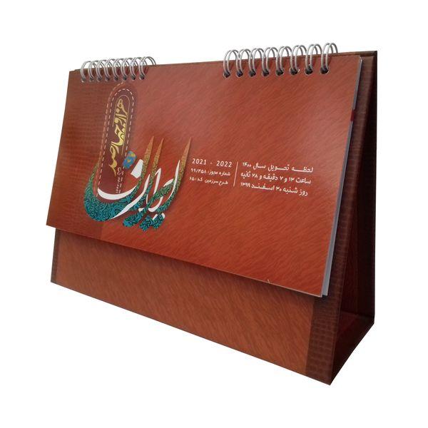 تقویم رومیزی سال 1400 طرح ایران