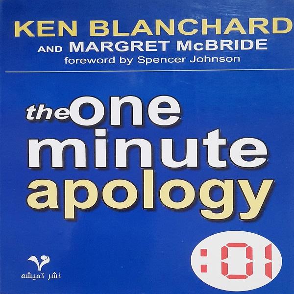 کتاب عذرخواهی یک دقیقه ای اثر کن بلانچارد نشر تمیشه