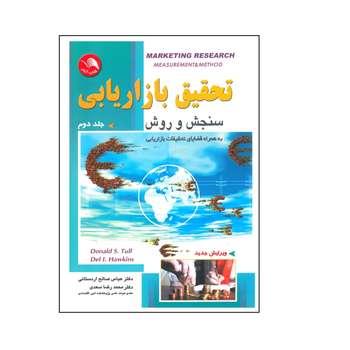 کتاب تحقیق بازاریابی اثر دونالد تول انتشارات آیلار جلد 2