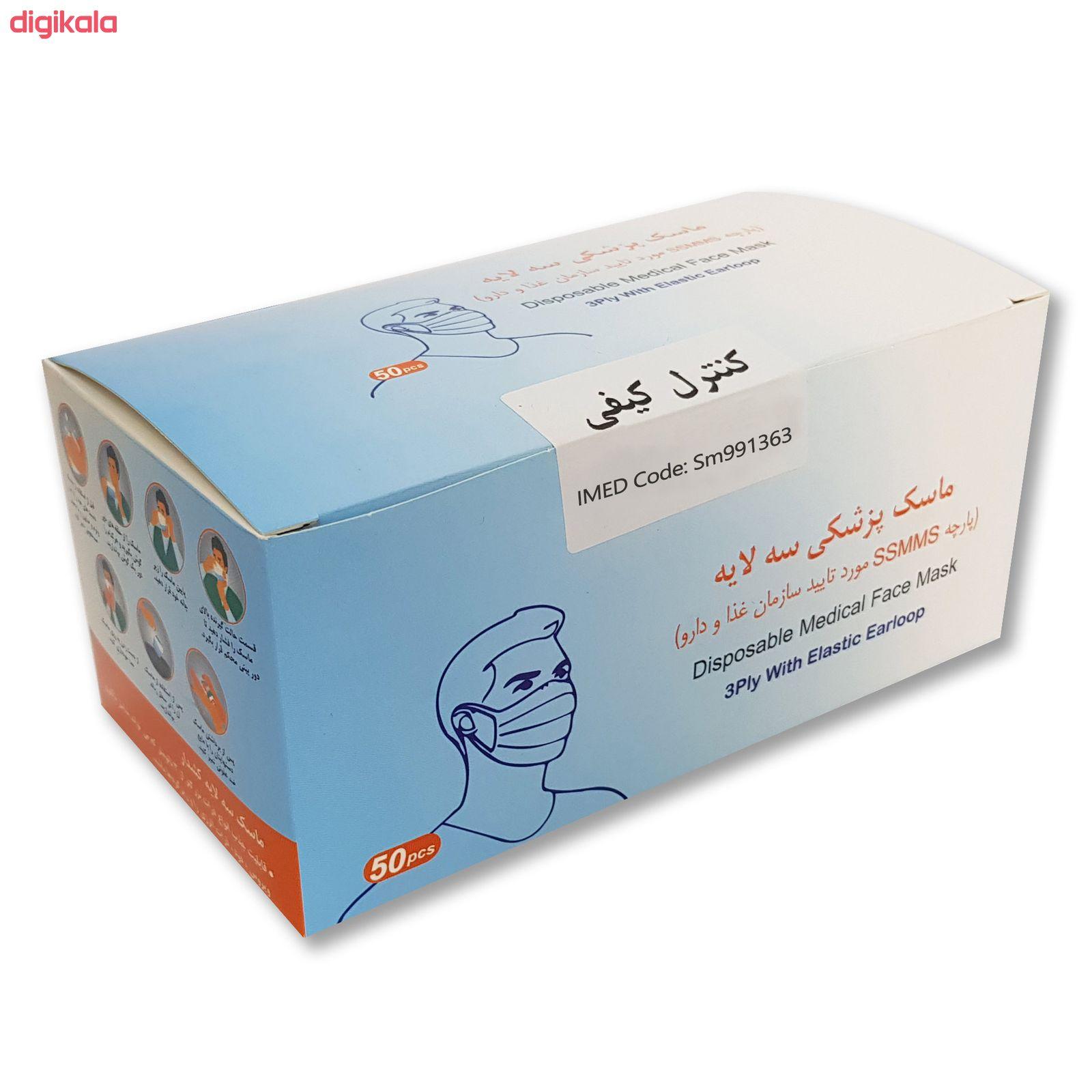 ماسک تنفسی مدل SSMMS-4 بسته 50 عددی main 1 4