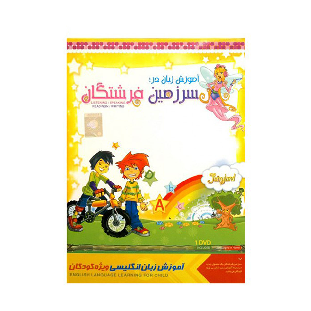 نرم افزار آموزش زبان انگلیسی ویژه کودکان (آموزش زبان در سرزمین فرشتگان)