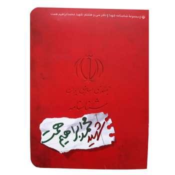 کتاب شناسنامه شهید ابراهیم همت اثر عالمه طهماسبی انتشارات کتابک