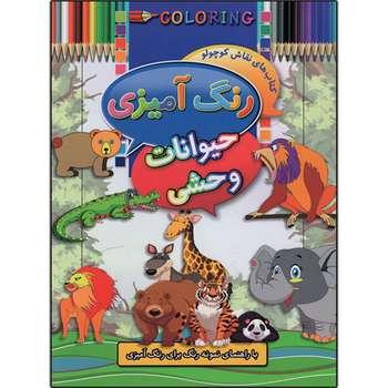 کتاب رنگ آمیزی حیوانات وحشی اثر ابوالفضل سلطانی  انتشارات کشاورز