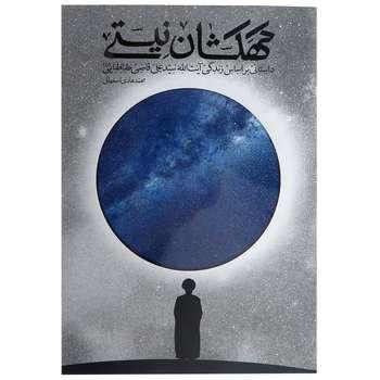 کتاب کهکشان نیستی اثرمحمد هادی اصفهانی انتشارات نشر فیض فرزان
