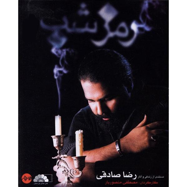 مستند رمز شب زندگی و آثار رضا صادقی اثر مصطفی منصوریار نشر هنر شهر