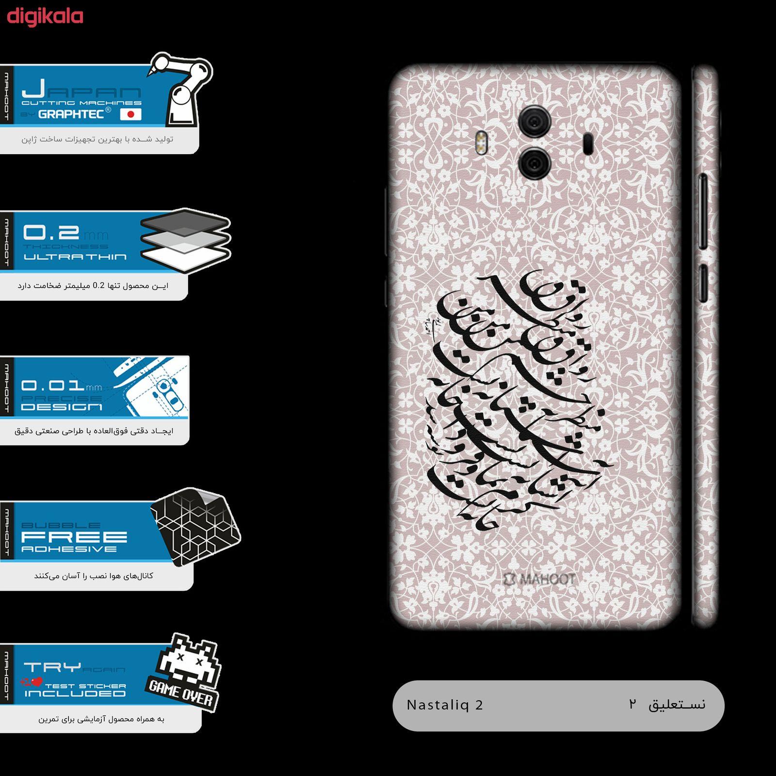 برچسب پوششی ماهوت مدل Nastaliq-2-FullSkin  مناسب برای گوشی موبایل هوآوی  Mate 10