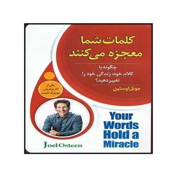 کتاب کلمات شما معجزه می کنند اثر جوئل اوستین نشر اسماء الزهرا