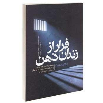 کتاب فرار از زندان ذهن اثر دکتر متیو مک کی و کاترین ساتکر انتشارات یوشیتا