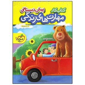 کتاب کار مهارت های زندگی پیش دبستانی اثر ثنا حسین پور انتشارات خیلی سبز