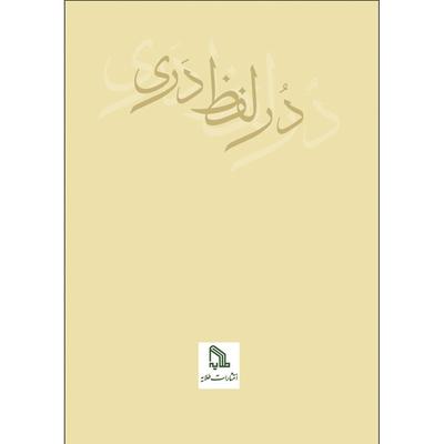 کتاب در لفظ دری اثر دکتر کاظم دزفولیان انتشارات طلایه